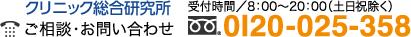 クリニック総合研究所 ご相談・お問い合わせ|0120-025-358(受付時間/8:00~20:00土日除く)