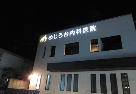 看板実績_東京_めじろ台2