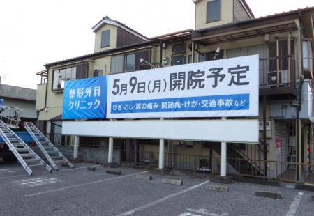 埼玉県_看板_整形外科01
