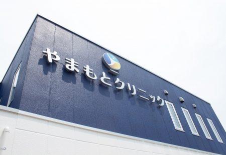岡山,内科,カルプ文字