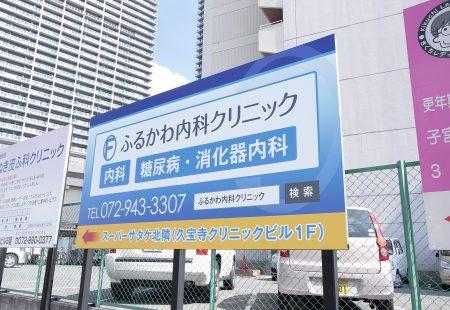 看板,大阪,内科