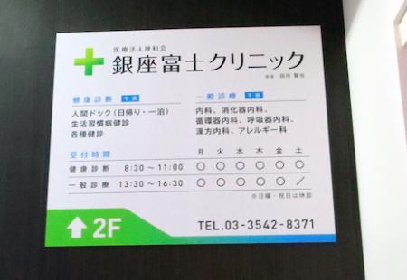 階段_東京都_看板
