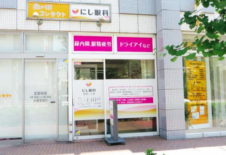 看板_眼科_神奈川県のコピー