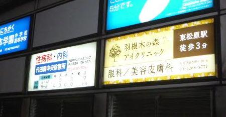 東京_駅看板_眼科_美容皮膚科02