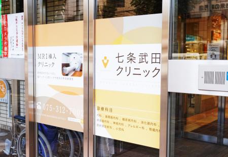 京都,看板,MRI