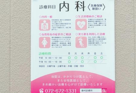 藤村診療所02