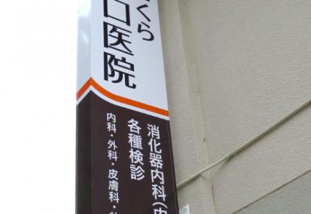 とくら山口医院04